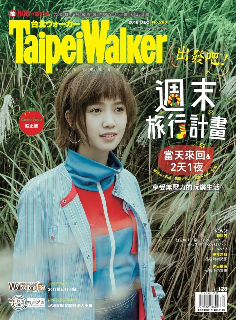 201812 taipei walker 嚴正嵐 封面人物 hc group 02.jpg