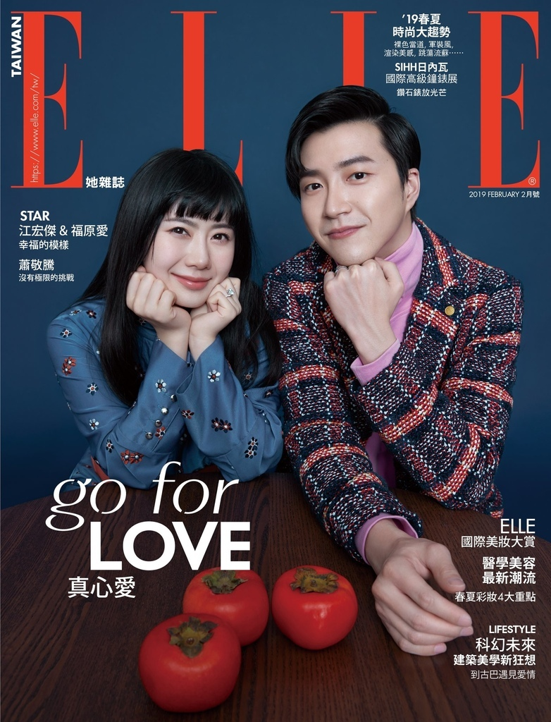 201902 elle taiwan 江宏傑 福原愛 封面人物 hc group 01.jpg