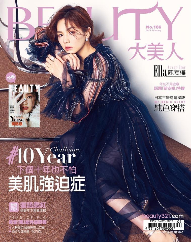 201902 beauty 大美人 第186期 陳嘉樺 ella 封面人物 hc group 01.jpg