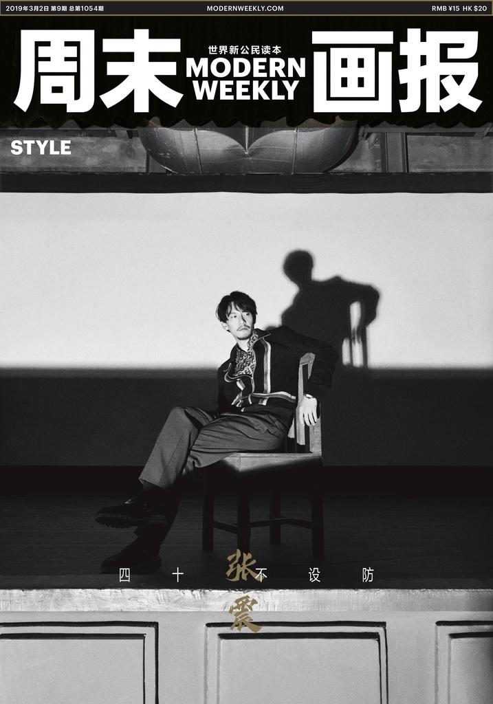 201903 週末畫報 三月號 張震 封面人物 hc group 01.jpg