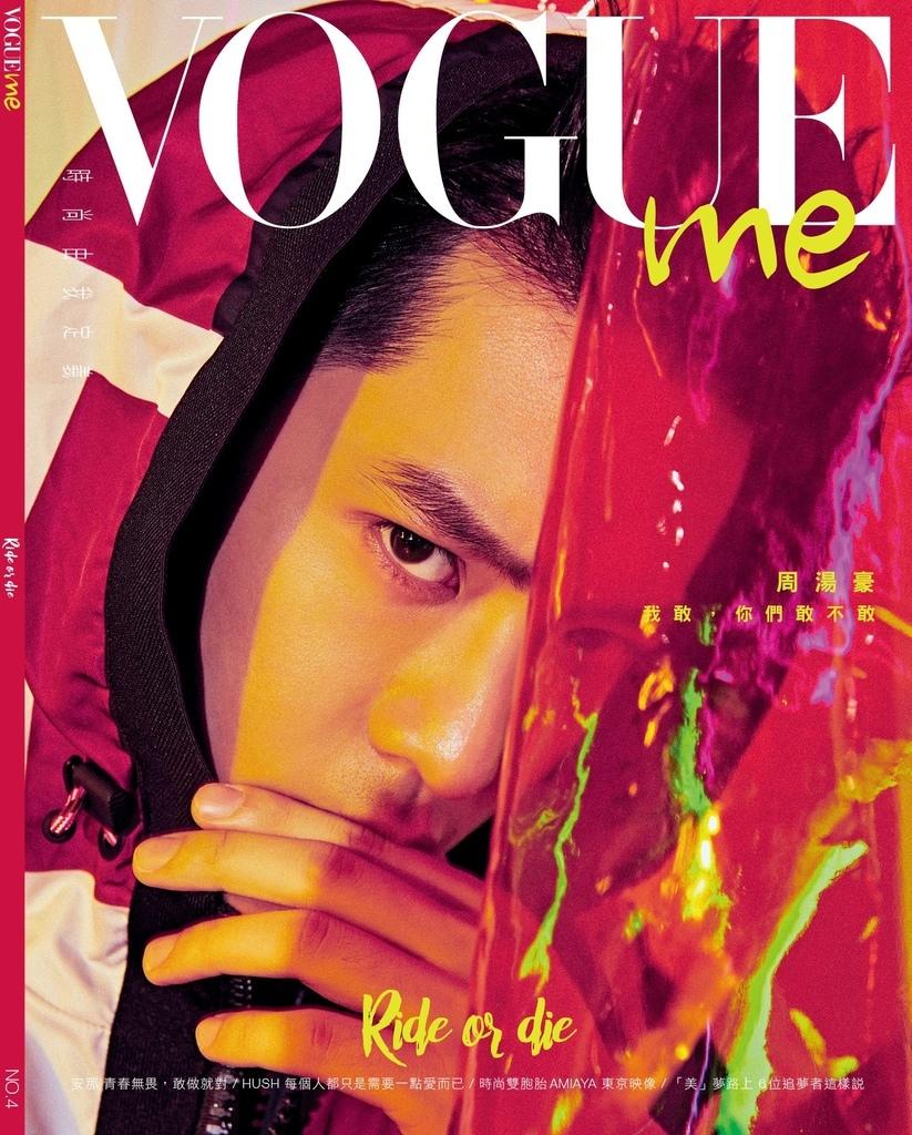 201904 Vogueme 四月號 封面人物 周湯豪 hc group 01.jpg