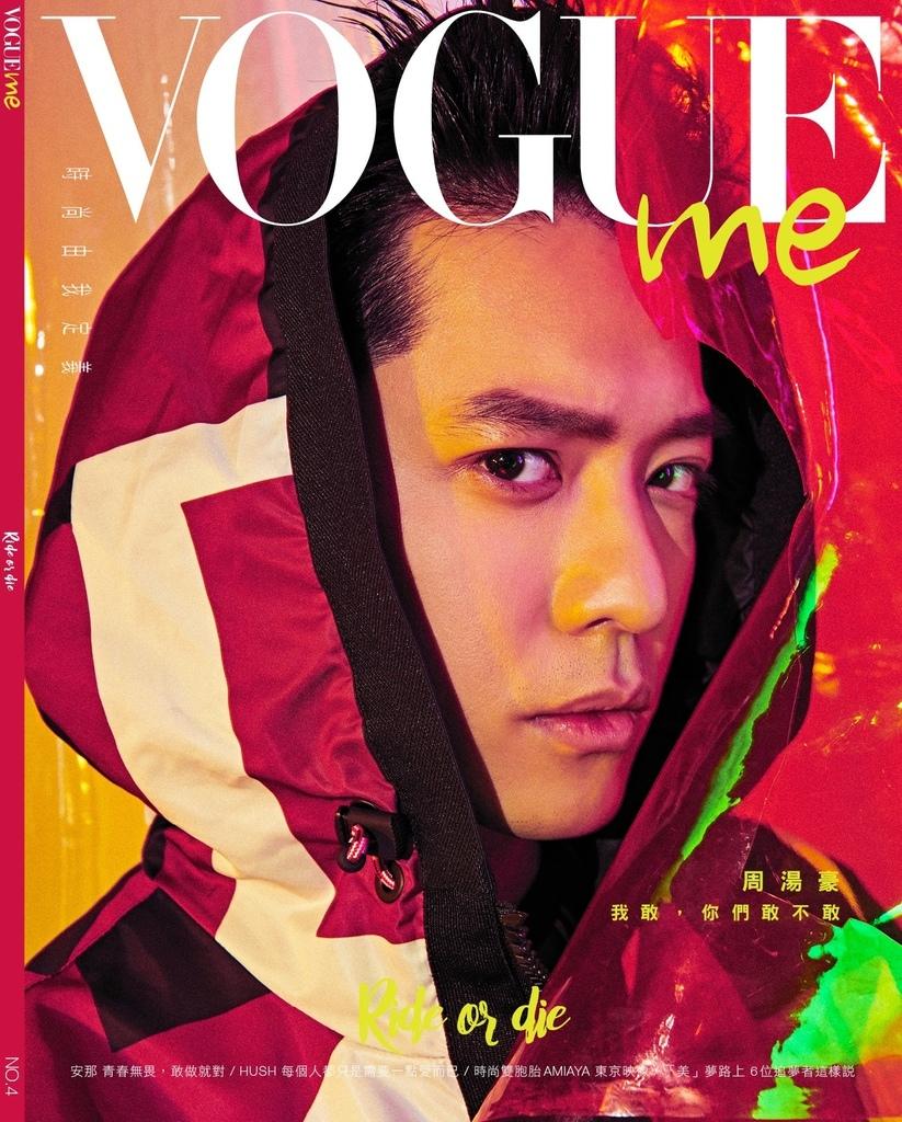 201904 Vogueme 四月號 封面人物 周湯豪 hc group 02.jpg