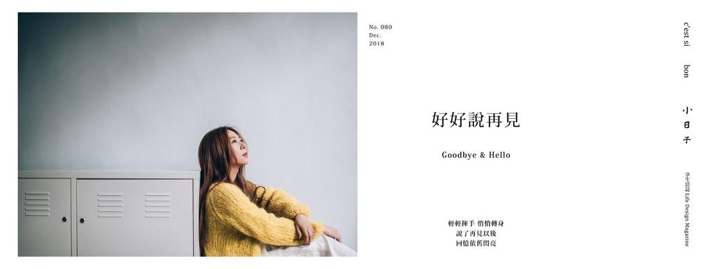 201812 小日子雜誌 no.80 陳綺貞 封面人物 hc group 01.jpg