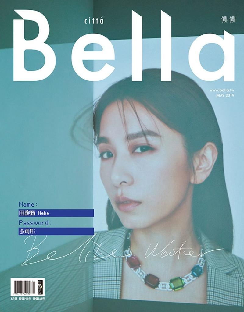 201905 bella 儂儂雜誌 田馥甄 hebe 封面人物 hc group 02.jpeg