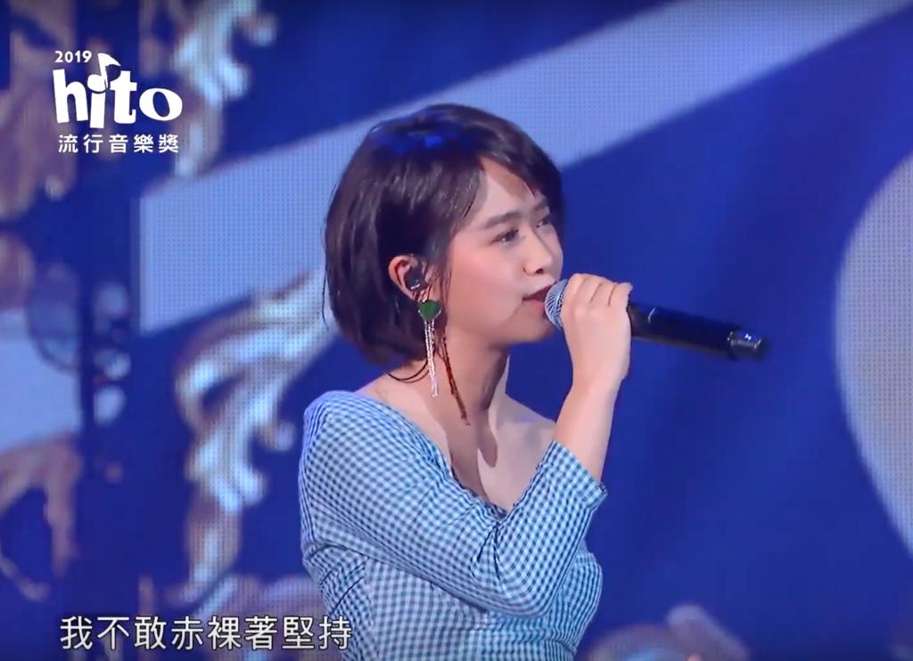 20190602 嚴正嵐 2019 hito流行音樂獎頒獎典禮 HITO星能量 hc group 05.png