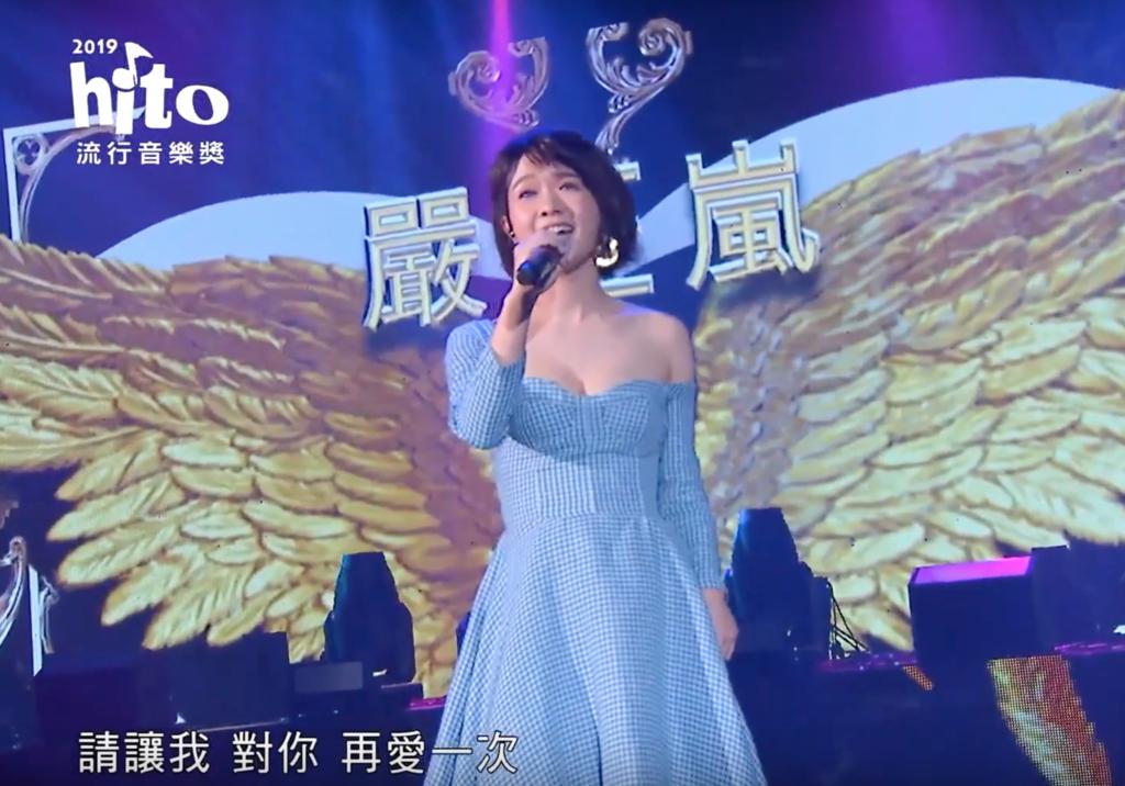 20190602 嚴正嵐 2019 hito流行音樂獎頒獎典禮 HITO星能量 hc group 02.png