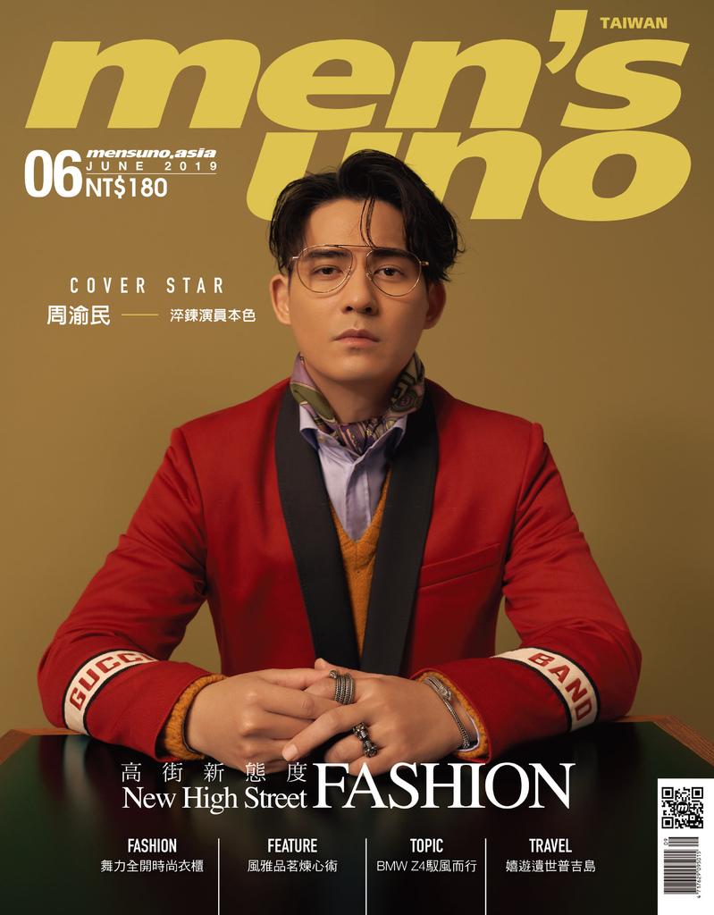 201906 周渝民 men%5Cs uno 六月號 封面人物 hc group 01.jpg