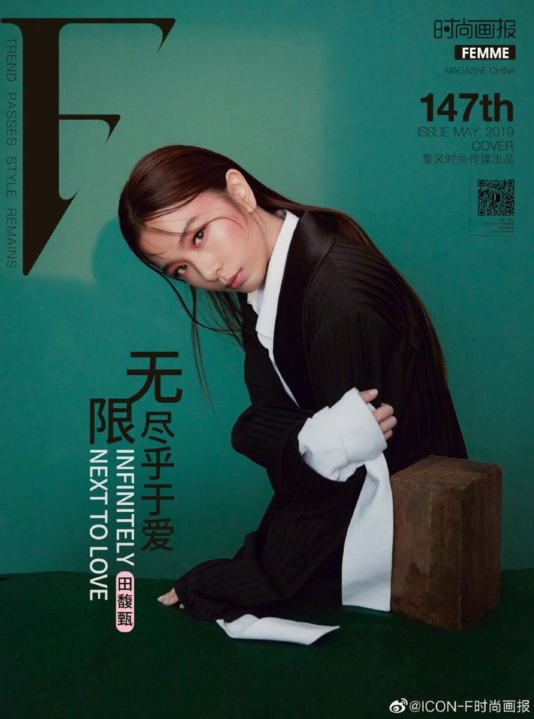 201905 Icon-F 時尚畫報 田馥甄 hebe 封面人物 hc group 01.jpg