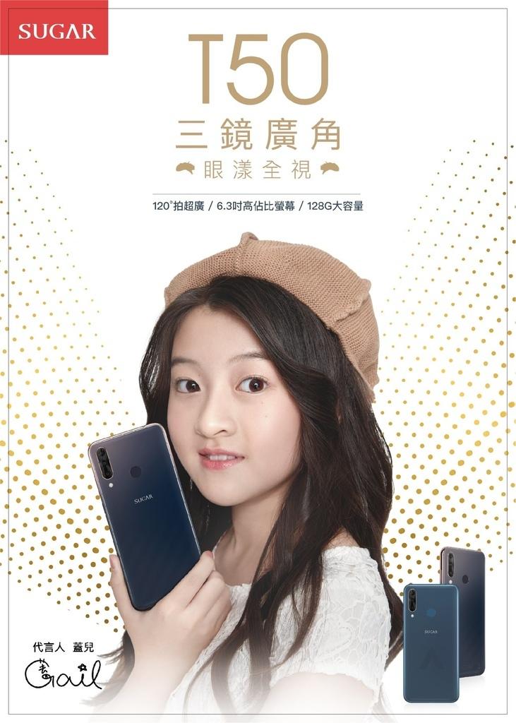 201906 蓋兒 gail Sugar手機 品牌代言人 hc group 03.jpg