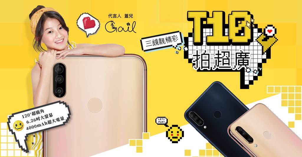 201906 蓋兒 gail Sugar手機 品牌代言人 hc group 01.jpg