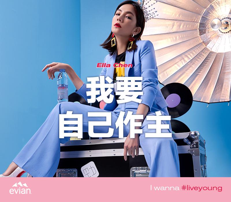 20190723 陳嘉樺 ella 法國evian礦泉水 形象廣告 jasmine by hc group 02.jpg