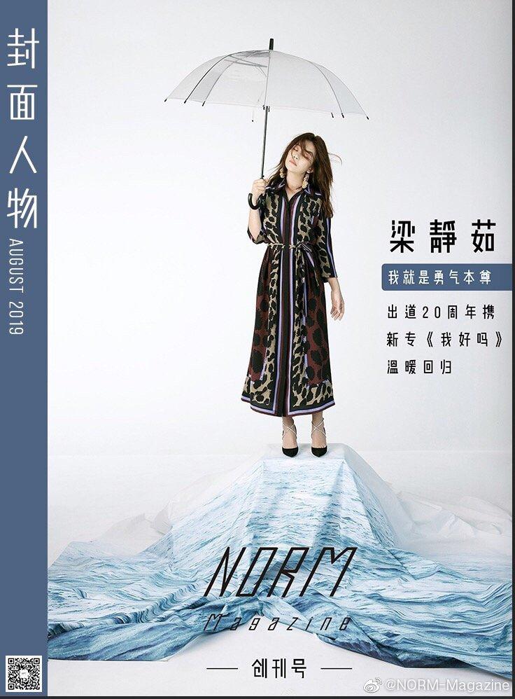 201908 NORM magazine 梁靜茹 封面人物 janice hc group 01.jpeg