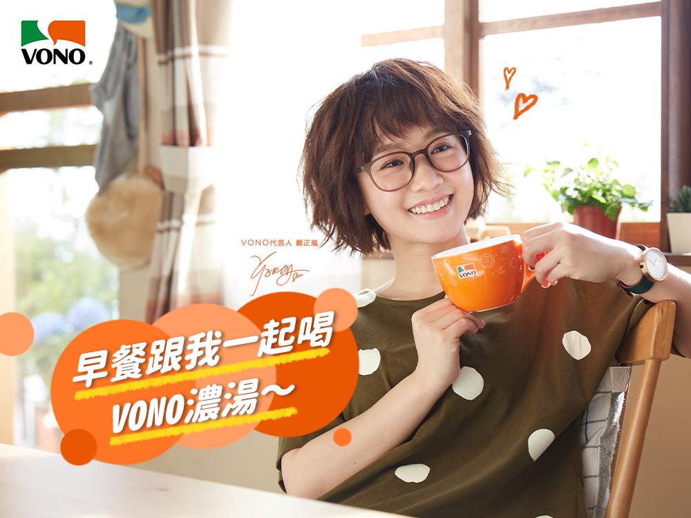 20190918 嚴正嵐 VONO 杯湯代言人 sandra by hc group 01.png