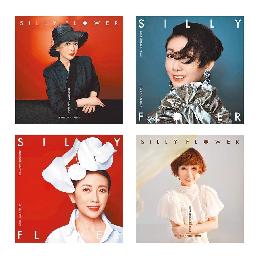 201910 周思潔 全新專輯 傻傻的花 johnny by hc group 07.jpg