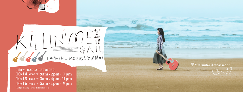 20191022 蓋兒 Gail 全新個人單曲 KILLIN' ME sunner by hc group 10.png