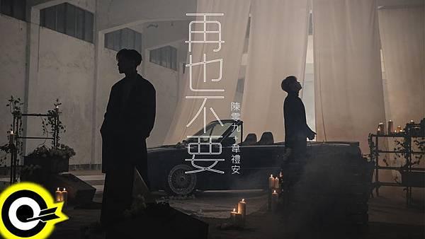 20191210 韋禮安 陳零九 全新單曲 再也不要 ft. 韋禮安 sandra by hc group 01.jpg