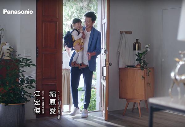 20191209 江宏傑 福原愛 PANASONIC 家電代言 電冰箱 形象廣告 robin sandy by hc group 04.png