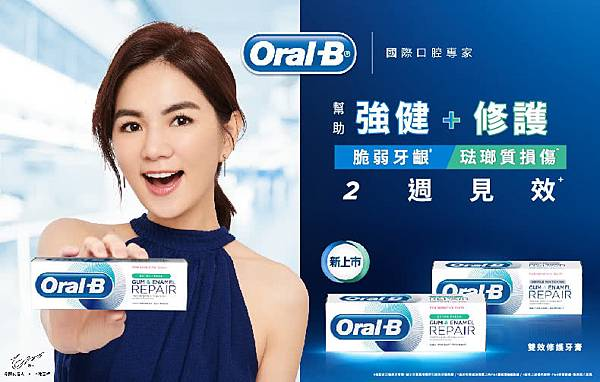 201912 陳嘉樺 ella 歐樂B Oral-B 品牌形象 ben by hc group 03.jpg