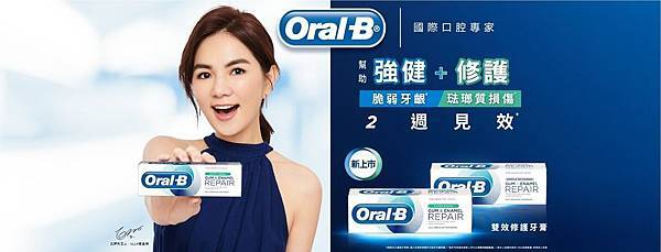 201912 陳嘉樺 ella 歐樂B Oral-B 品牌形象 ben by hc group 02.jpg