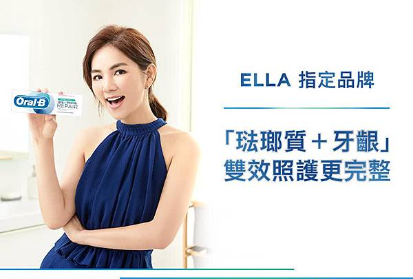 201912 陳嘉樺 ella 歐樂B Oral-B 品牌形象 ben by hc group 04.jpg