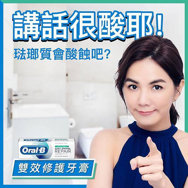 201912 陳嘉樺 ella 歐樂B Oral-B 品牌形象 ben by hc group 06.jpg