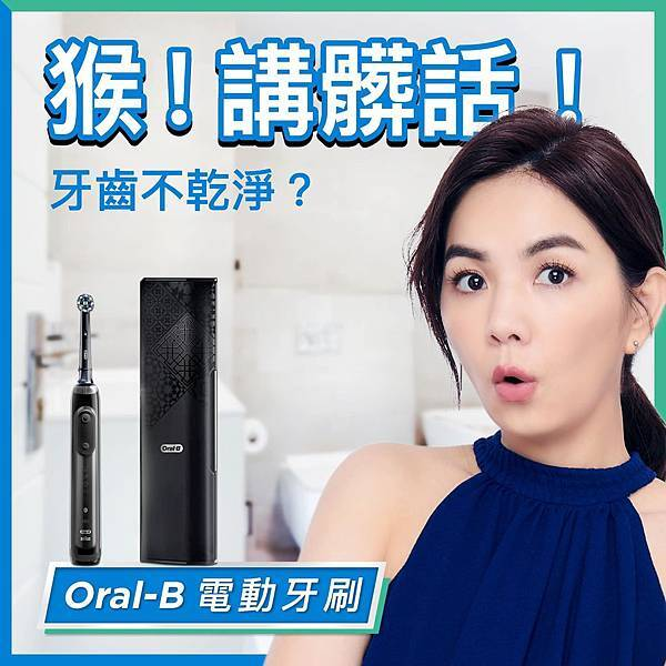 201912 陳嘉樺 ella 歐樂B Oral-B 品牌形象 ben by hc group 07.jpg