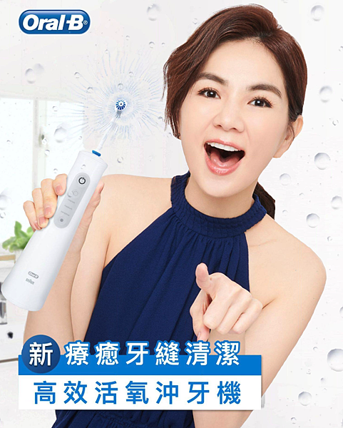 201912 陳嘉樺 ella 歐樂B Oral-B 品牌形象 ben by hc group 01.png