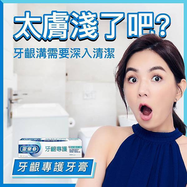 201912 陳嘉樺 ella 歐樂B Oral-B 品牌形象 ben by hc group 05.jpg