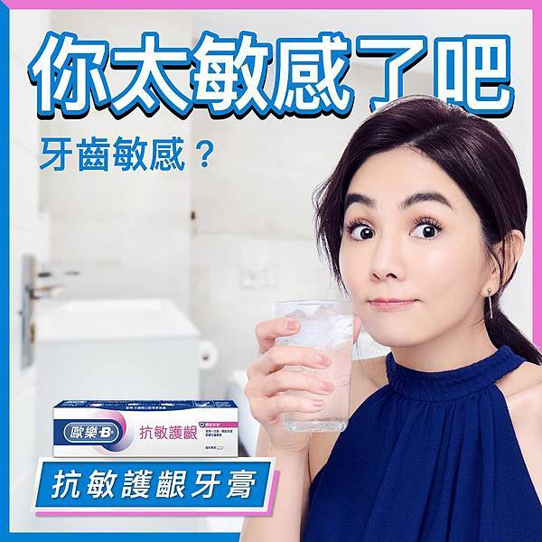 201912 陳嘉樺 ella 歐樂B Oral-B 品牌形象 ben by hc group 08.jpg