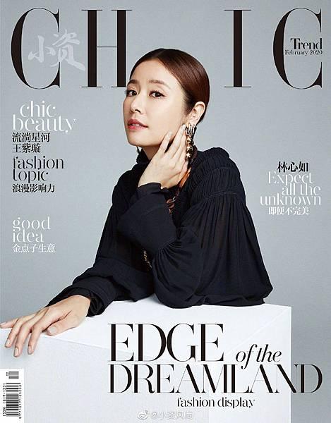202002 chic magazine 小資風尚 二月號 林心如 封面人物 mia by hc group 01.jpg