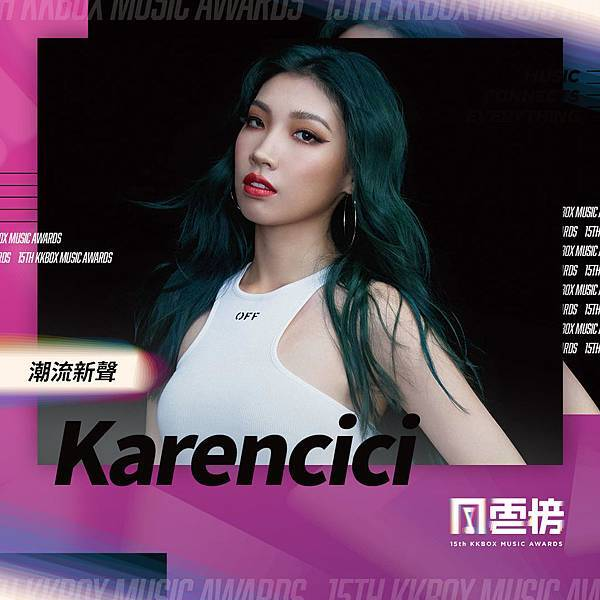 20200118 林愷倫 karencici kkbox年度風雲榜 cliff by hc group 04.jpg