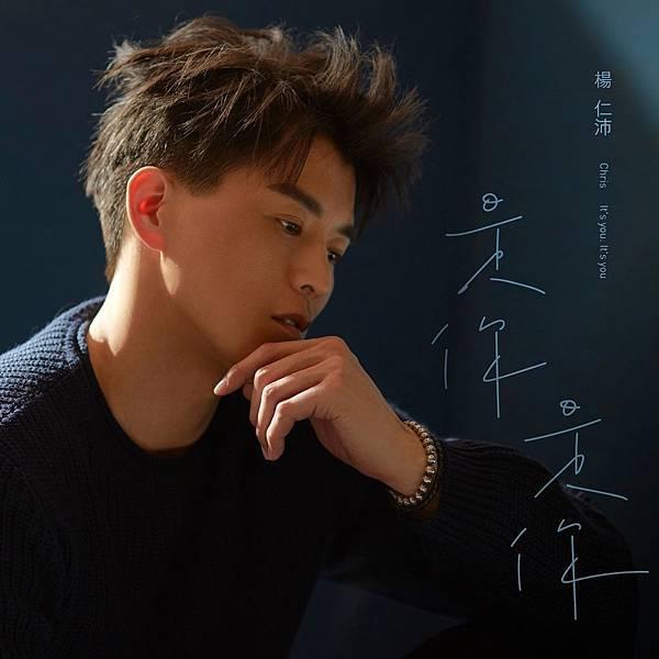 20200216 楊仁沛 首張創作單曲 是你是你 hugo by hc group 01.jpg