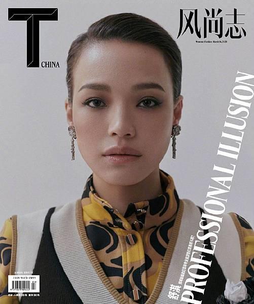 20200306 T magazine 風尚志 三月號 舒淇 封面人物 johnny by hc group 01.jpg