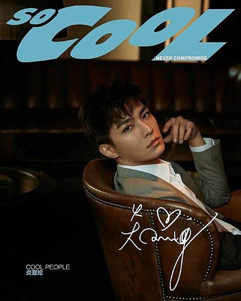 20191212 So CooL 搜酷雜誌 12月號 炎亞綸 封面人物 hugo by hc group 03.jpg