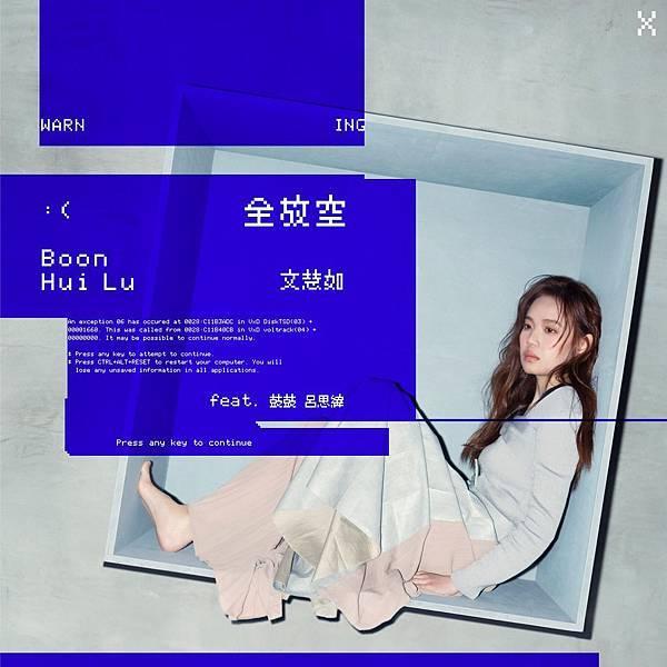 20200331 文慧如 全新單曲 全放空 kila by hc group 05.jpg
