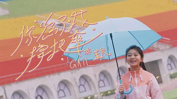 20200520 蓋兒 Gail 全新單曲 你為了我撐把傘 sunner by hc group 06.jpg