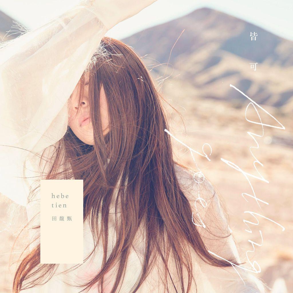 20200611 田馥甄 hebe 全新音樂單曲 皆可 MV拍攝 sandy by hc group 01.jpg