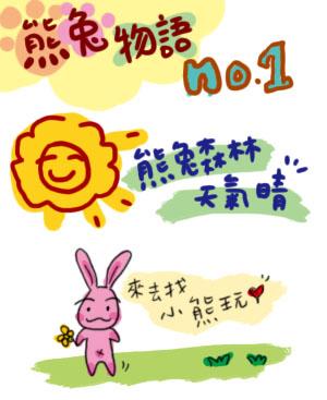 20090310熊兔物語1a.jpg
