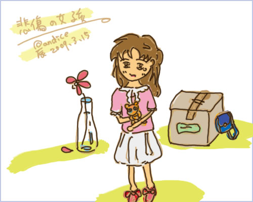 20090315悲傷的女孩拷貝.jpg