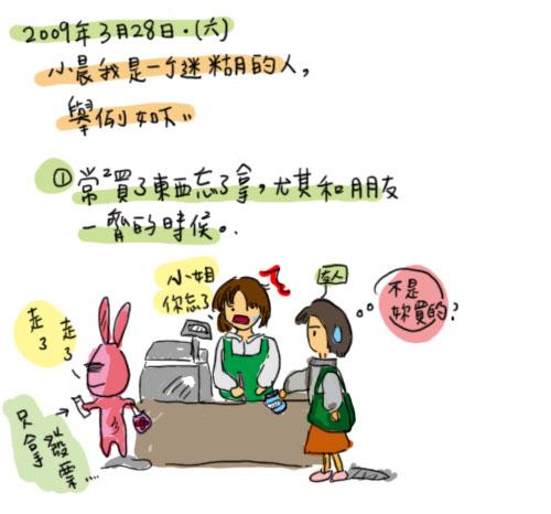 20090328迷糊蛋01.jpg