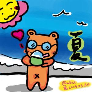 20090530大頭_夏_熊.jpg