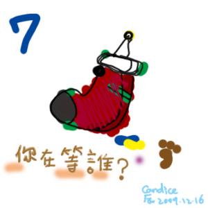 20091216聖誕7拷貝.jpg