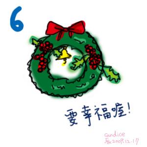 20091217聖誕6拷貝.jpg