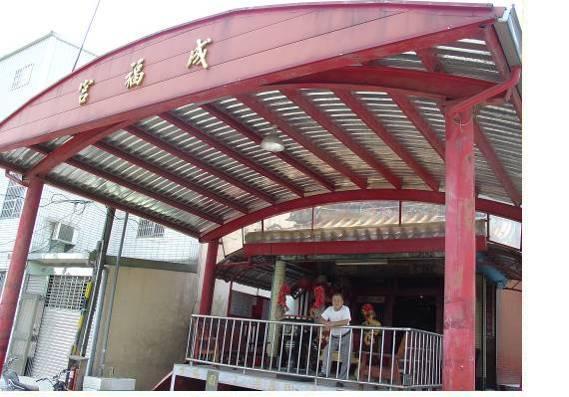 成福宮外提供乘涼空間的鐵皮屋頂.JPG
