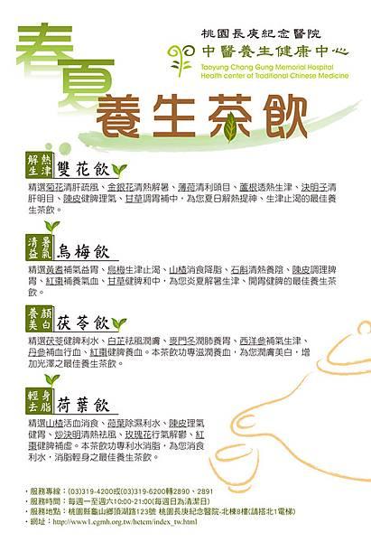 茶飲poster-s.jpg
