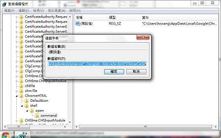 修改Chrome預設機碼