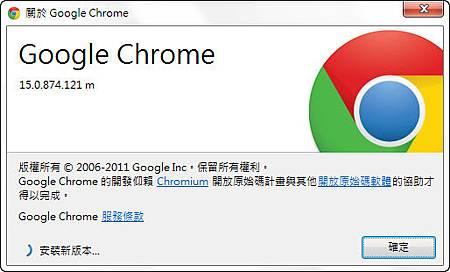 Chrome更新畫面