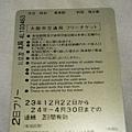 40_Japan036
