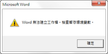 Word無法建立工作檔