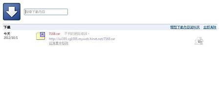 Chrome 被阻檔下載